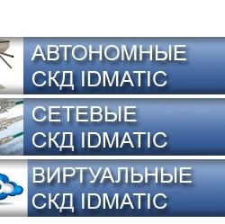 IDmatic